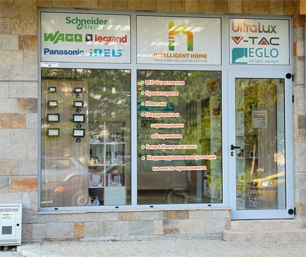 Офис/магазин на Intelligent Home BG в гр.Велико Търново на ул.Димитър Буйнозов №34,